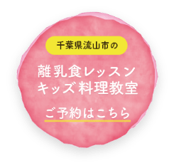 千葉県流山市の離乳食レッスン・キッズ料理教室 ご予約はこちら